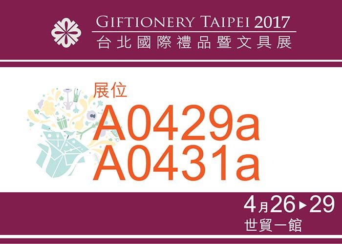 Giftionery Taipei 2017- Chung Jen is a Professional Zinc Alloy Souvenir Manufacturer.