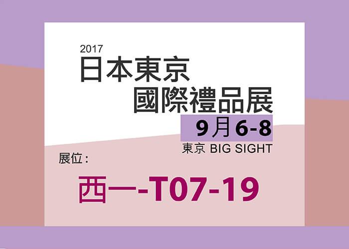2017 日本東京秋季國際禮品展-Chung Jen International Co.,Ltd.