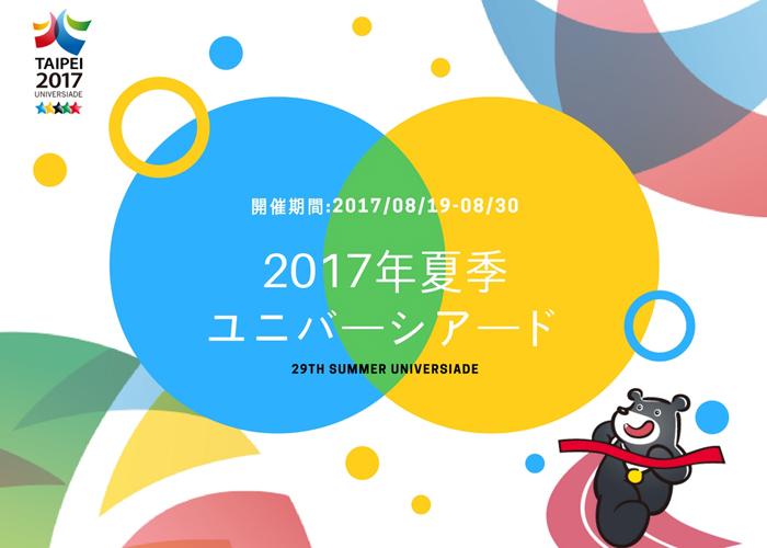 2017年夏季ユニバーシアード(台北世界大学運動会、略称世大運)