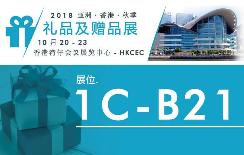 2018 香港亚洲礼品及赠品展