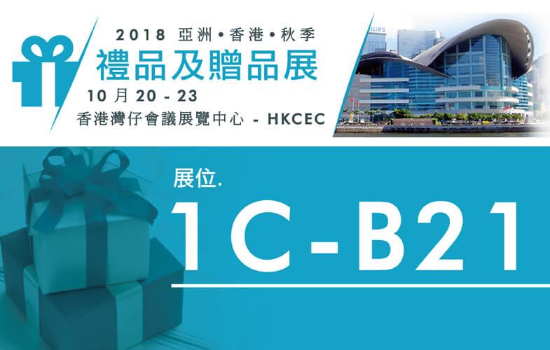 2018 香港亞洲禮品及贈品展