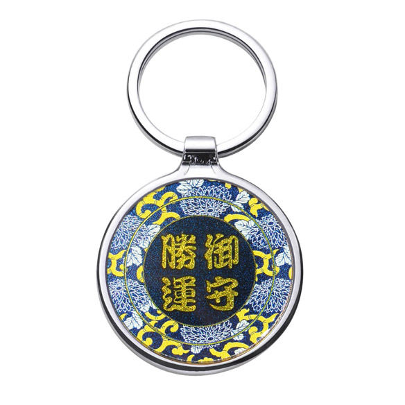 Metal Keychain with Japanese amulet picture