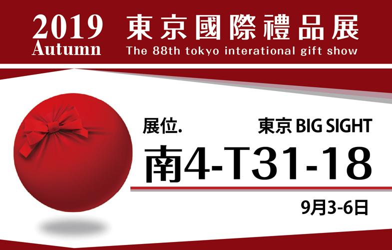 2019-Autumn-Tokyo-International-Gift-Show
