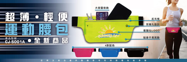 Custom Sport Running Belt