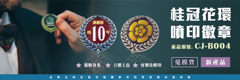 桂冠花環噴印徽章