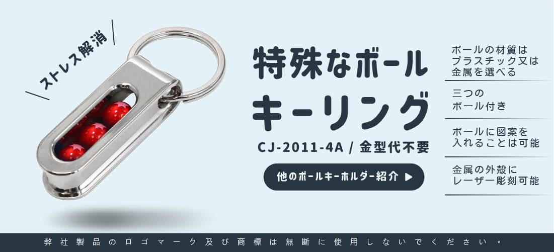 Custom 3D Small Ball Interesting Keychain