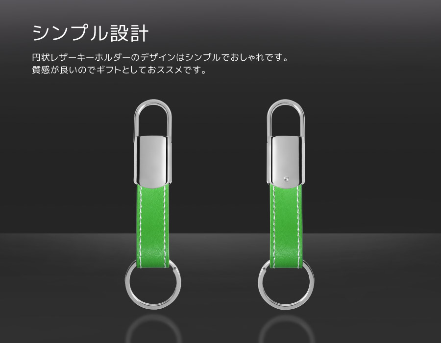 ダブルリング革キーホルダシンプル設計