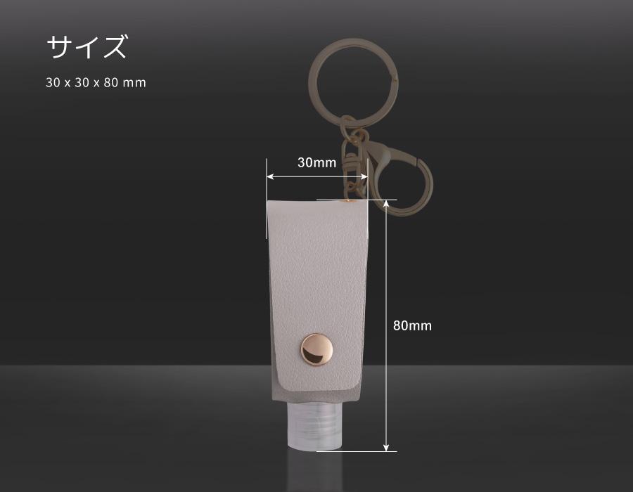 レザートラベルボトルキーホルダーのサイズ
