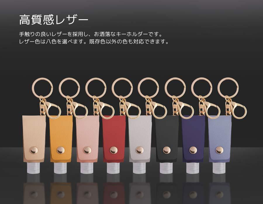 レザートラベルボトルキーホルダー,レザー色は八色を選べます
