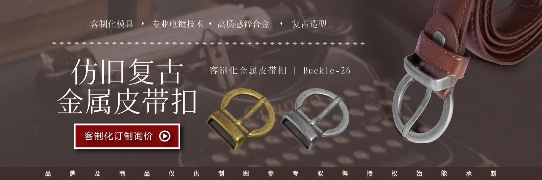 仿旧复古金属皮带扣在电脑上的首图