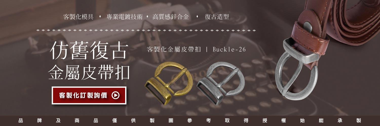 仿舊復古金屬皮帶扣在電腦上的首圖